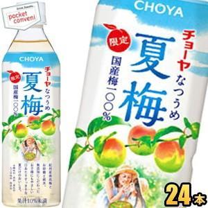 チョーヤ CHOYA 夏梅 限定出荷 500gペットボトル 24本入 (梅ジュース 紀州産南高梅使用)|pocket-cvs