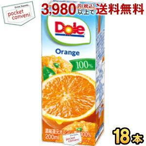 Dole ドール オレンジ100% 200ml紙パック 18本入 (果汁100%) pocket-cvs