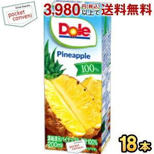 Dole ドール パイナップル100% 200ml紙パック 18本入 (果汁100% パインアップル) pocket-cvs