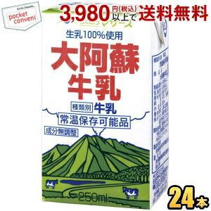 らくのうマザーズ 大阿蘇牛乳 250ml紙パック 24本入 (常温保存可能)|pocket-cvs