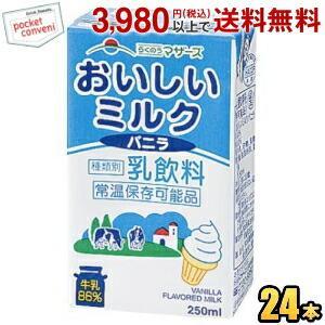 らくのうマザーズ おいしいミルクバニラ 250ml紙パック 24本入|pocket-cvs