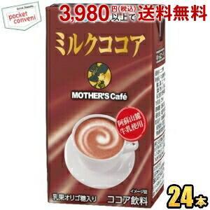 らくのうマザーズ ミルクココア 250ml紙パック 24本入|pocket-cvs