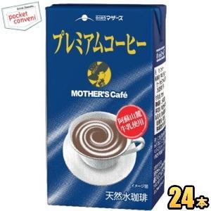 らくのうマザーズ プレミアムコーヒー 250ml紙パック 2...