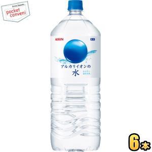 キリン アルカリイオンの水 2LPET 6本入 (イオン水) (ミネラルウォーター 軟水)