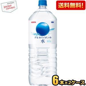 『送料無料』キリン アルカリイオンの水 2LPET 12本(6本×2ケース) (イオン水) (ミネラルウォーター 軟水)