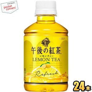 キリン 午後の紅茶 レモンティー 280mlペットボトル 24本入|pocket-cvs