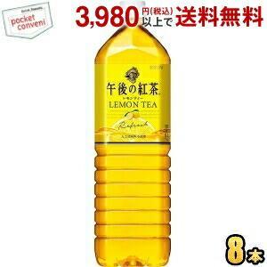 キリン 午後の紅茶 レモンティー 1.5Lペットボトル 8本入|pocket-cvs