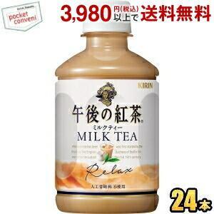 キリン 午後の紅茶 ミルクティー 280mlペットボトル 24本入|pocket-cvs