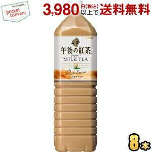 キリン 午後の紅茶 ミルクティー 1.5Lペットボトル 8本入|pocket-cvs