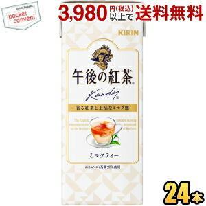 キリン 午後の紅茶 ミルクティー 250ml紙パック 24本入|pocket-cvs