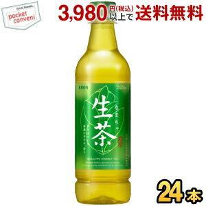 『期間限定特価』キリン 生茶 525mlペットボトル 24本入 (お茶 緑茶)