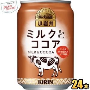 キリン 小岩井 ミルクとココア 280g缶 24本入|pocket-cvs
