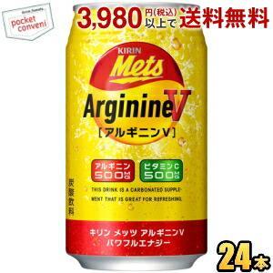 キリン メッツ アルギニンV パワフルエナジー 350ml缶 24本入 (炭酸飲料 栄養ドリンク)
