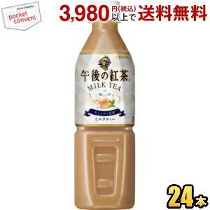 キリン 午後の紅茶 ミルクティー『自動販売機用』 500mlペットボトル 24本入|pocket-cvs