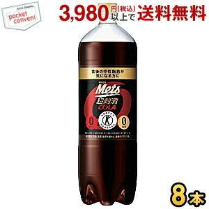キリン メッツコーラ 1.5LPET 8本入(特定保健用食品 トクホ 特保 糖類ゼロ)|pocket-cvs