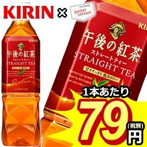 『期間限定特価』キリン 午後の紅茶 ストレートティー 500mlペットボトル 24本入 (手売り用)|pocket-cvs