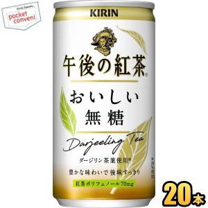 キリン 午後の紅茶 おいしい無糖 185g缶(ミニ缶) 20本入