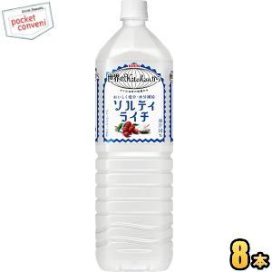 キリン 世界のKitchenから ソルティライチ 1.5Lペットボトル 8本入 (熱中症対策)|pocket-cvs