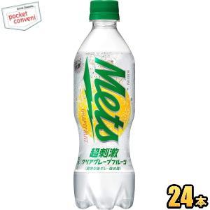 キリン メッツ 超刺激クリア グレープフルーツ 480mlペットボトル 24本入