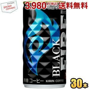 『期間限定特価』キリン FIRE ファイア ブラック 185g缶 30本入|pocket-cvs