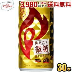 『期間限定特価』キリン FIREファイア 挽きたて微糖 185g缶 30本入|pocket-cvs