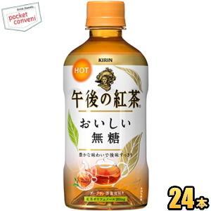 キリン『HOT用』 午後の紅茶 あたたかいおいしい無糖 400mlペットボトル 24本入 (ホット)