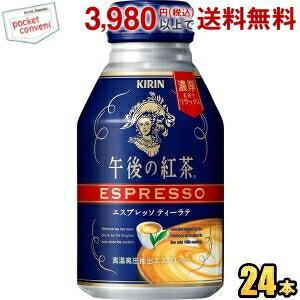 キリン 午後の紅茶 エスプレッソ ティーラテ 250gボトル缶 24本入 (エスプレッソティーラテ)