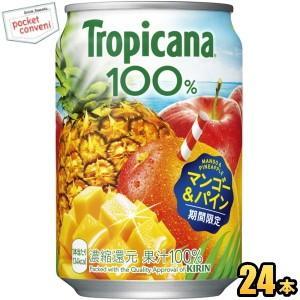 「トロピカーナ 100% マンゴー&パイン」は、夏のイメージに合う果物の調査※1で上位にランクインす...