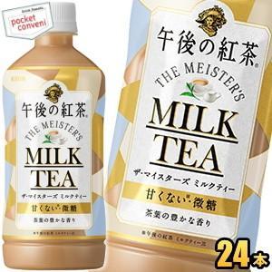 『期間限定特価』 キリン 午後の紅茶 ザ・マイスターズ ミルクティー 500mlペットボトル 24本入 (微糖ミルクティー)|pocket-cvs