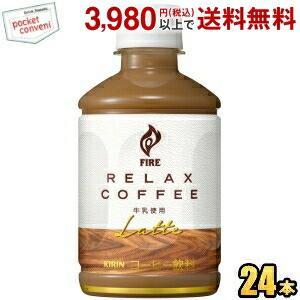 キリン FIREファイア 牛乳使用ラテ 280mlペットボトル 24本入 カフェラテ