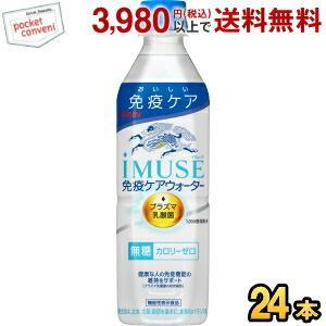 キリン iMUSE イミューズ 水 500mlペットボトル 24本入 (プラズマ乳酸菌入り)|pocket-cvs