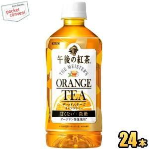 『期間限定特価』 キリン 午後の紅茶 ザ・マイスターズ オレンジティー 500mlペットボトル 24本入 (フルーツティー)|pocket-cvs