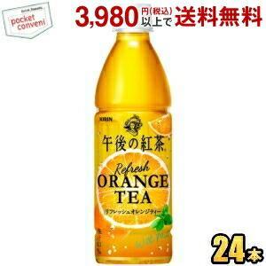 キリン 午後の紅茶 リフレッシュオレンジティー 430mlペットボトル 24本入 (フルーツティー)|pocket-cvs