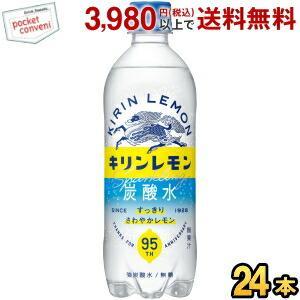 『期間限定特価』キリン キリンレモン スパークリング無糖 450mlペットボトル 24本入 (炭酸水 レモン)|pocket-cvs