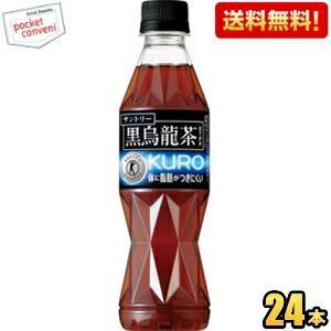 縦長ボトル『送料無料』  サントリー 黒烏龍茶(黒ウーロン茶) 350mlペットボトル24本|pocket-cvs
