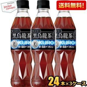 縦長ボトル『送料無料』  サントリー 黒烏龍茶(黒ウーロン茶) 350mlペットボトル72本(24本×3ケース)|pocket-cvs