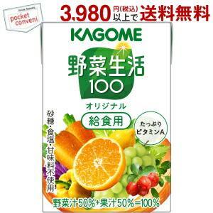 『学校給食用』カゴメ 野菜生活100  100ml紙パック 36本入 (野菜ジュース)|pocket-cvs