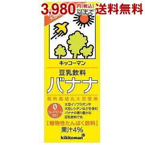 キッコーマン 豆乳飲料バナナ 200ml紙パック 18本入 (豆乳飲料)|pocket-cvs