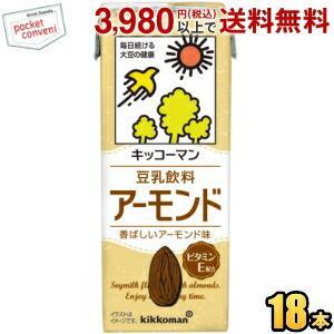 キッコーマン 豆乳飲料 アーモンド 200ml紙パック 18本入 (豆乳飲料)|pocket-cvs