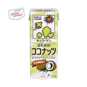 キッコーマン飲料 豆乳飲料 ココナッツ 200ml紙パック 18本入|pocket-cvs