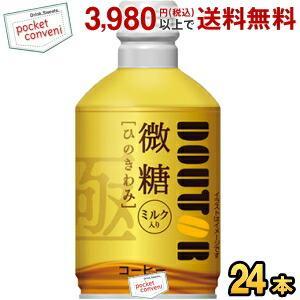 ドトールコーヒー レアル微糖 260gボトル缶 24本入 (REAL微糖 ボトル缶コーヒー)|pocket-cvs