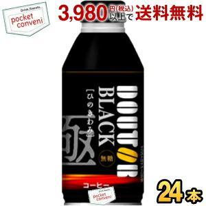 『400gサイズ』ドトールコーヒー ドトール ブラックコーヒー レアル 400gボトル缶 24本入|pocket-cvs