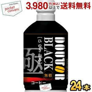ドトールブラックコーヒー レアルブラック 260gボトル缶 24本入|pocket-cvs