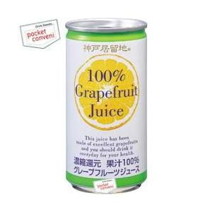 富永貿易 神戸居留地 グレープフルーツ100% 185g缶 ...