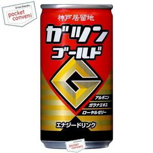 富永貿易 神戸居留地 ガツンゴールド 185ml缶 30本入|pocket-cvs