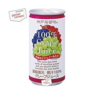 富永貿易 神戸居留地 グレープ100% 185g缶 30本入 (果汁100%)|pocket-cvs