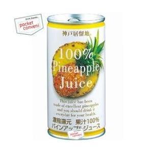 富永貿易 神戸居留地 パインアップル100% 185g缶 30本入 (果汁100% パイナップルジュース)|pocket-cvs