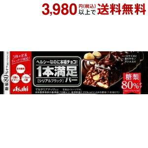 アサヒフード 1本満足バー シリアルブラック (糖類80%オフ) 9個入 (チョコ菓子)|pocket-cvs