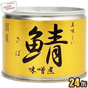 伊藤食品 190g美味しい鯖 味噌煮 24缶入 (辛口津軽味...