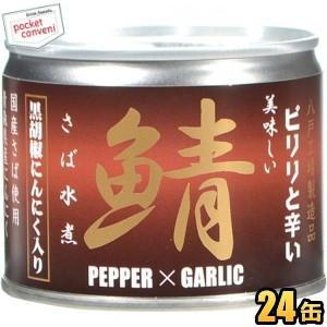 伊藤食品 190g美味しい鯖 水煮 黒胡麻・にんにく入り 2...